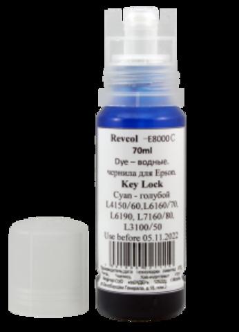 Чернила Revcol, Key Lock, Cyan dye 70 мл