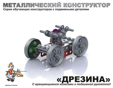Конструктор металлический Дрезина с подвижными деталями