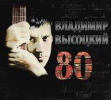 Владимир Высоцкий / 80 (3CD)