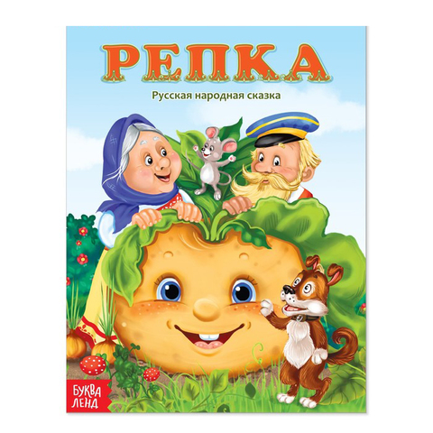 071-0171 Русская народная сказка «Репка», 12 страниц