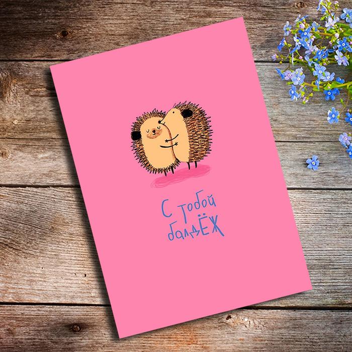С ТОБОЙ БАЛДЕЖ Купить оригинальную открытку в Перми