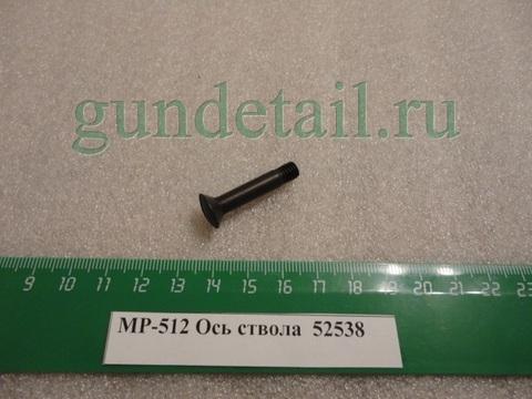 Ось ствола МР512, ИЖ38, ИЖ53