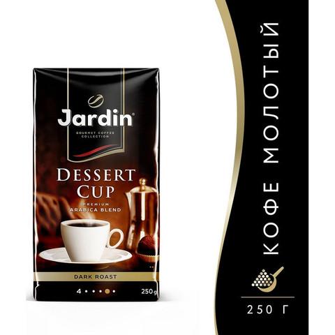 Кофе Jardin Dessert cup молотый,250г