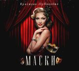 Кристина Орбакайте / Маски (CD)