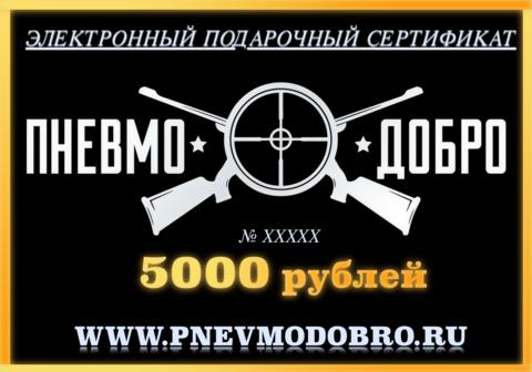 ПОДАРОЧНЫЙ СЕРТИФИКАТ - 5000 РУБЛЕЙ
