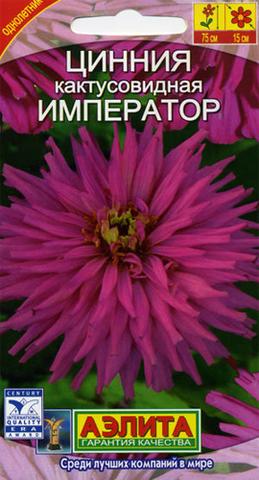 Семена Цветы Цинния Император кактусовидная