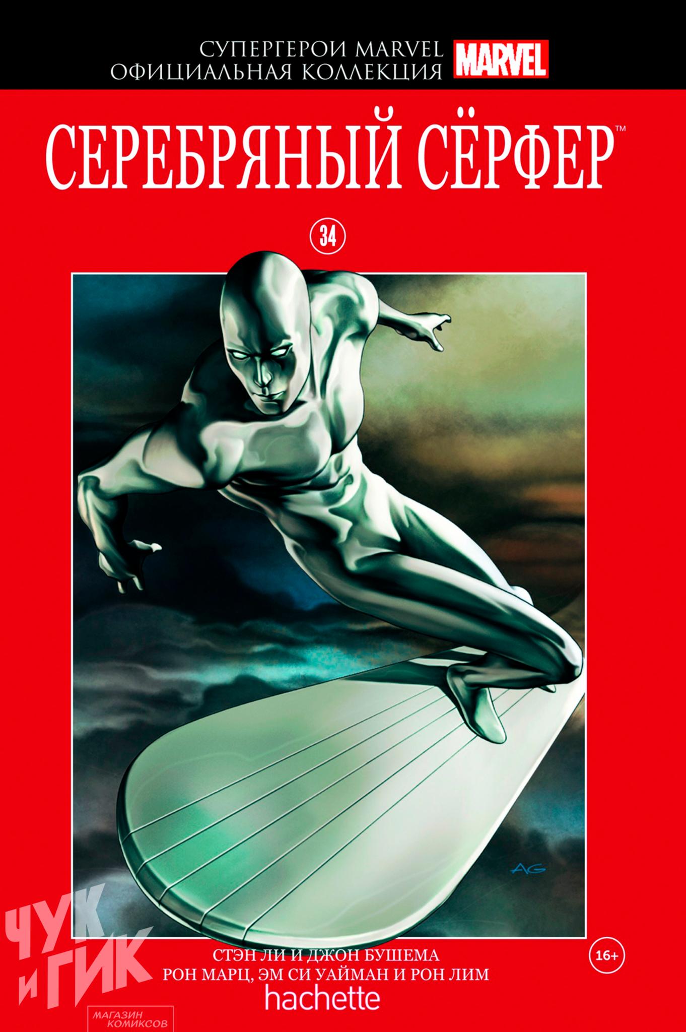 Супергерои Marvel. Официальная коллекция №34. Серебряный Серфер