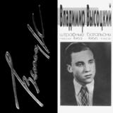 Владимир Высоцкий / Штрафные Батальоны (CD)