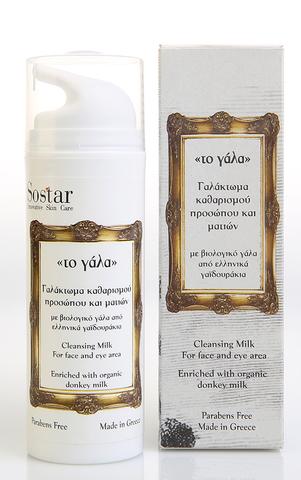 Очищающее молочко для снятия макияжа Sostar 150 мл.