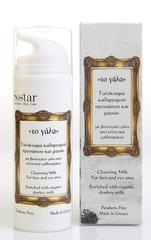 Очищающее молочко для снятия макияжа Sostar 150 мл