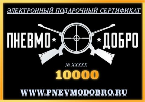 ПОДАРОЧНЫЙ СЕРТИФИКАТ - 10 000 РУБЛЕЙ