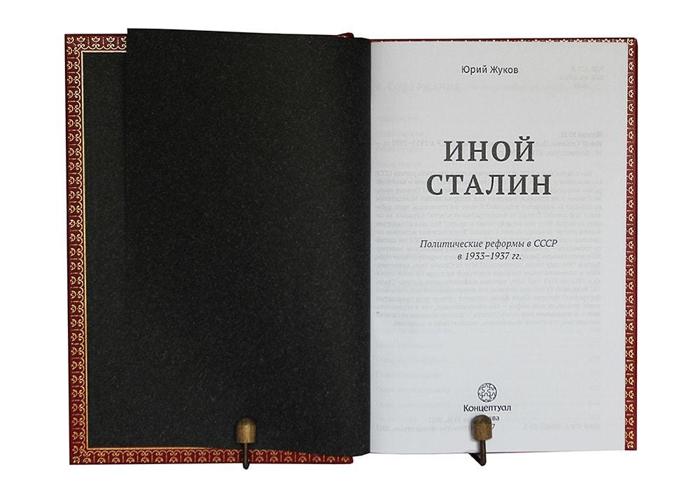 Сталин. Собрание сочинений в 6 т.