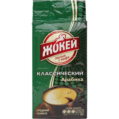 Кофе Жокей молотый классический,250г