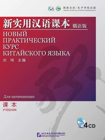 НОВЫЙ ПРАКТИЧЕСКИЙ КУРС КИТАЙСКОГО ЯЗЫКА. 4CD К УЧЕБНИКУ для начинающих