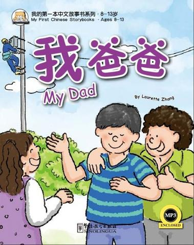 My First Chinese Storybooks --My Dad