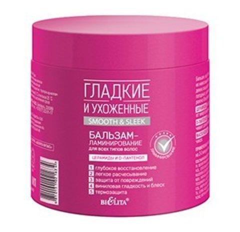 Белита Гладкие и ухоженные Бальзам-ламинирование для всех типов волос 380