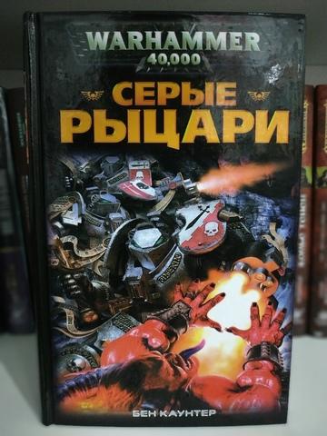 Warhammer 40000. Серые Рыцари