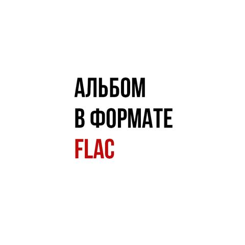 Каспий – Разные Люди (Digital) flac