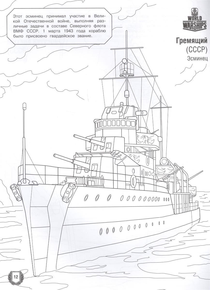 World Of Warships раскраска военные корабли