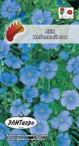 Семена Цветы Лен Небесный сон