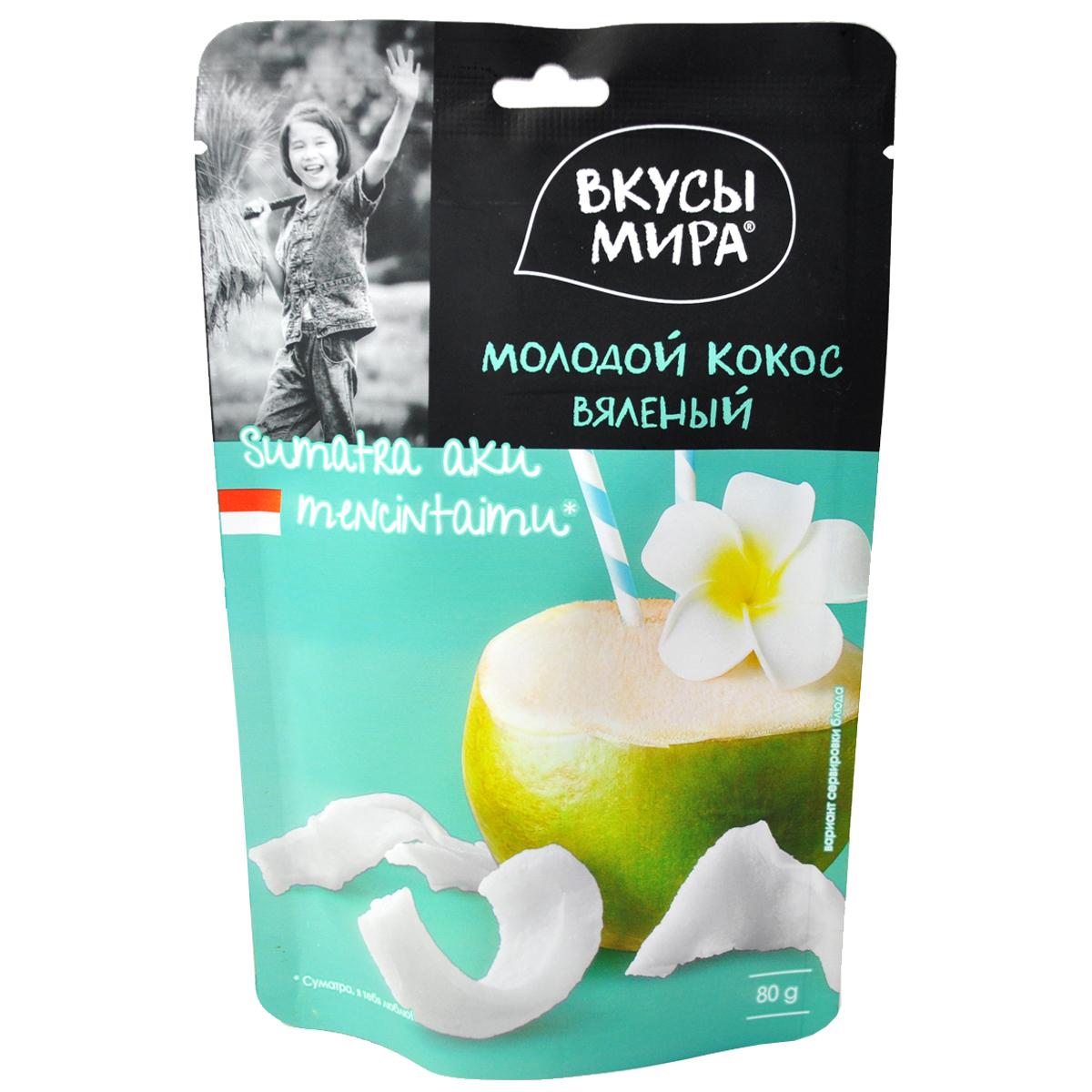 Молодой кокос вяленый Вкусы мира 80 гр