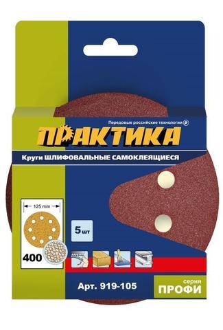 Круги шлифовальные на липкой основе ПРАКТИКА  8 отверстий,  125 мм P400  (5шт.) картонный  (919-105), шт