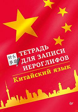 Тетрадь для записи иероглифов. Китайский язык китайский язык 2 й уровень рабочая тетрадь для записи иероглифов