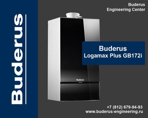 Buderus Logamax plus GB172i-35 Газовый Конденсационный котел