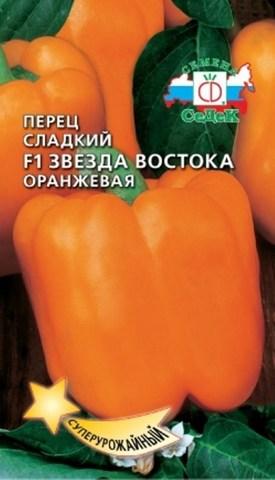 Семена Перец Звезда Востока оранжевая F1