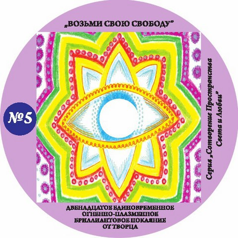 """Аудио диск № 5  """"Возьми свою Свободу""""  Двенадцатое  Покаяние от Творца."""