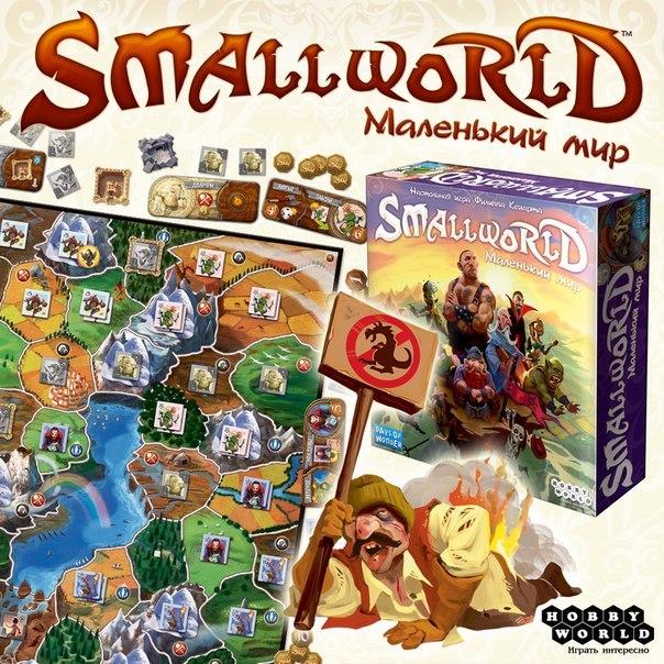 Маленький мир / Small world