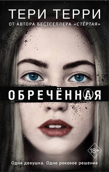 Kitab Обреченная | Терри Т.