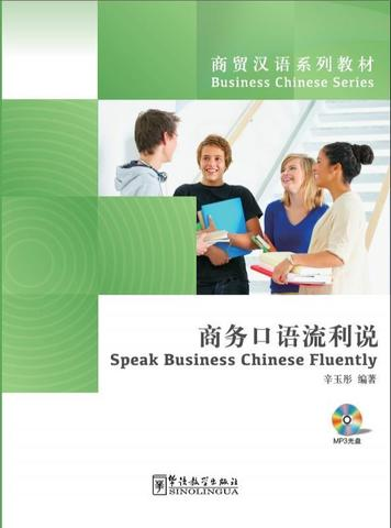 Business Chinese Series-Speak Business Chinese Fluently