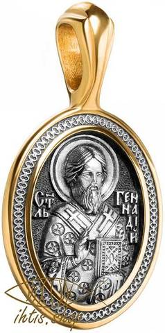 Нательный именной образок Геннадий. Ангел Хранитель. Святой покровитель. Фабрика Елизавета. Артикул 8584. Фотография