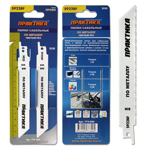 Пилки для лезвийной пилы ПРАКТИКА S922BF  BIM, по металлу, шаг 1,8 мм, длина 150 мм, 2 шт