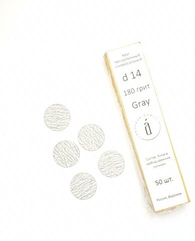 ATIS Файлы для педикюрных дисков 14 мм - 180 грит СЕРЫЕ (50 штук)
