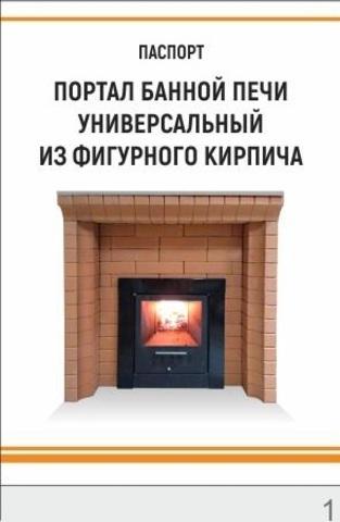 Портал банной печи из фигурного кирпича (красный)