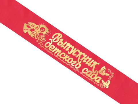 Лента «Выпускник детского сада» шелк красный