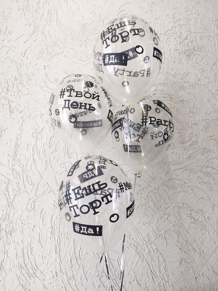 Воздушные шары Хештеги (фото 2)