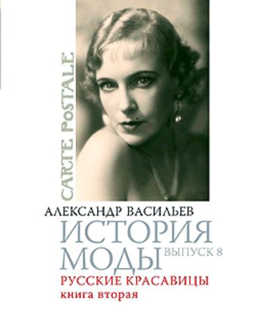 История моды: Русские красавицы. Кн. 2