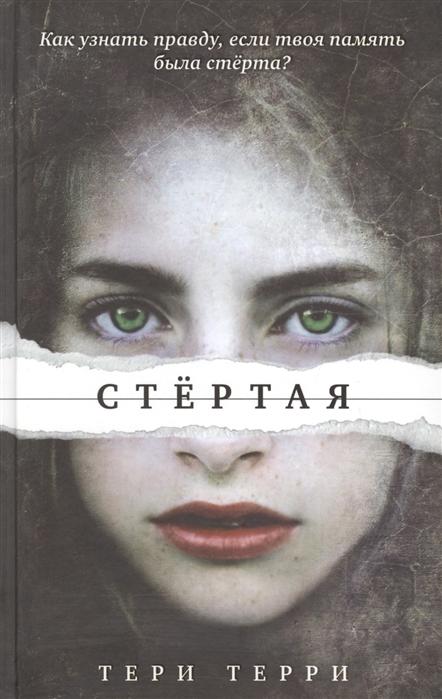 Kitab Стертая   Терри Т.