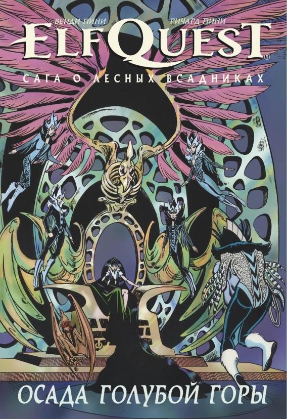 ElfQuest: Сага о лесных всадниках. Книга 5: Осада голубой горы