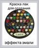 Краска-лак для создания эффекта эмали Цвет №1 Черный