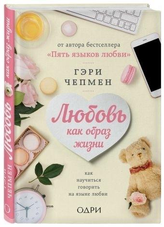Kitab Любовь как образ жизни. Как научиться говорить на языке любви | Чепмен Г.