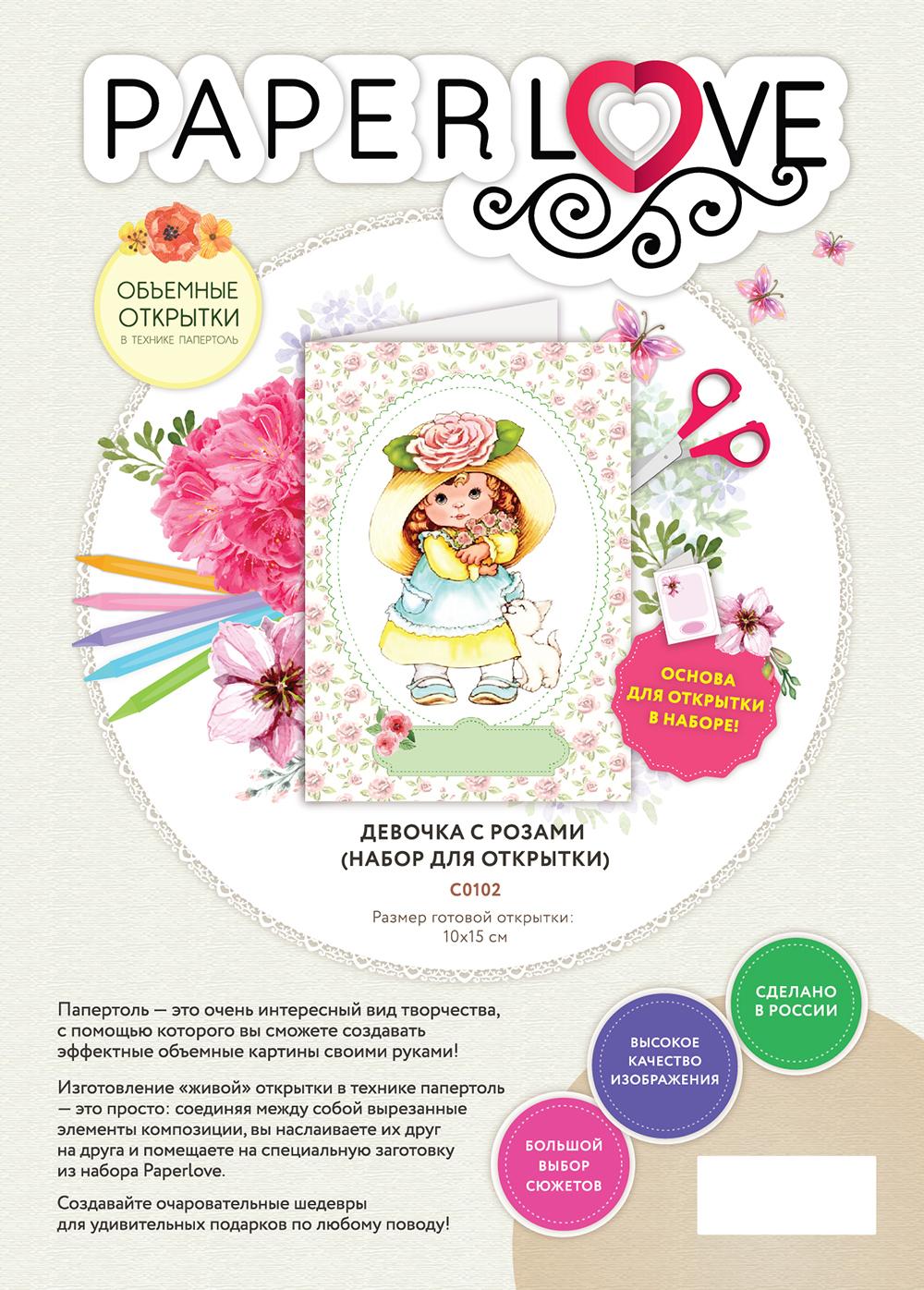 Открытка–папертоль Девочка с розами – фотография обложки.