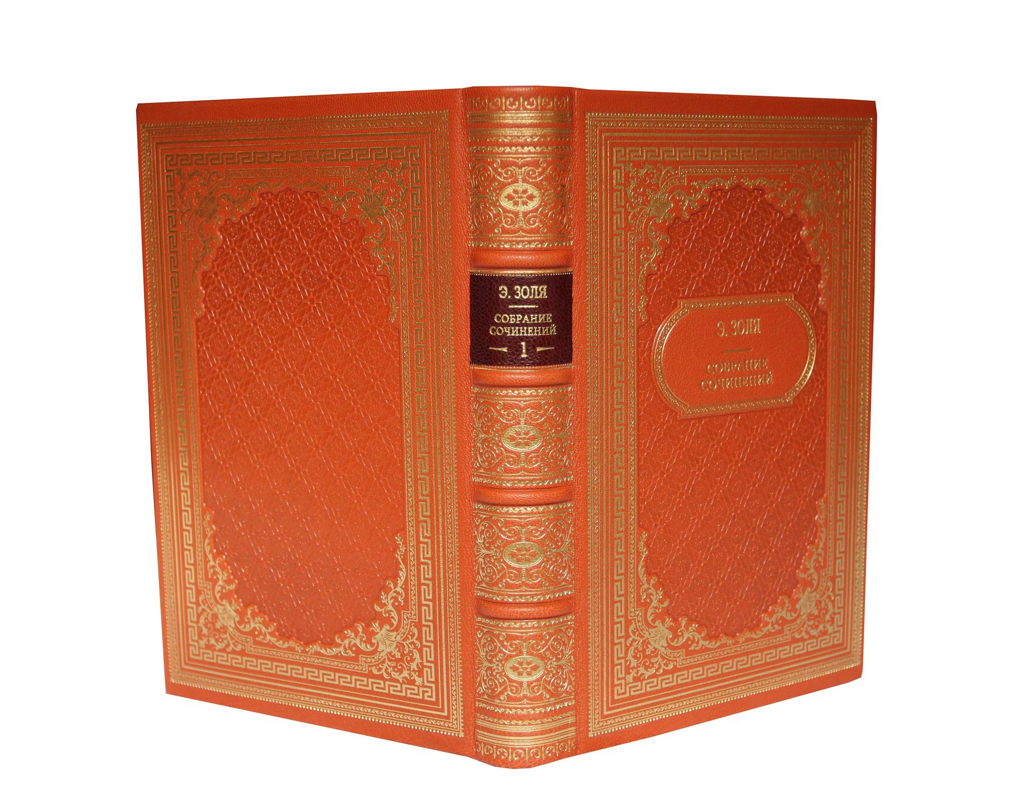 Золя Э. Собрание сочинений в 18 томах