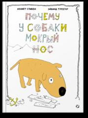 Кеннет Стивен, Эйвинд Турсетер «Почему у собаки мокрый нос» (обложка)