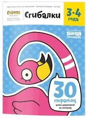 Тетрадь с развивающими заданиями для детей 3-4 лет Сгибалки