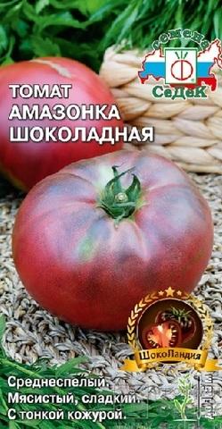 Семена Томат Амазонка Шоколадная