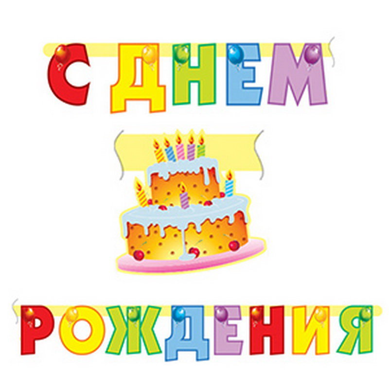 Гирлянда Торт С Днем Рождения (фото 2)